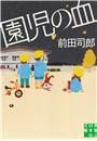 の 惨劇 島 血洗 21.生地、血洗島の地名について/深谷市ホームページ